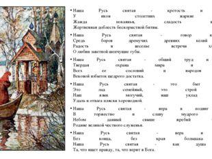 Наша Русь святая - кротость и смиренье, У икон столетних жаркие молитвы, Жажд