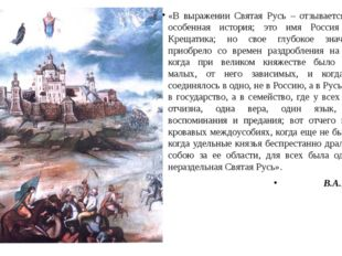 «В выражении Святая Русь – отзывается вся наша особенная история; это имя Рос
