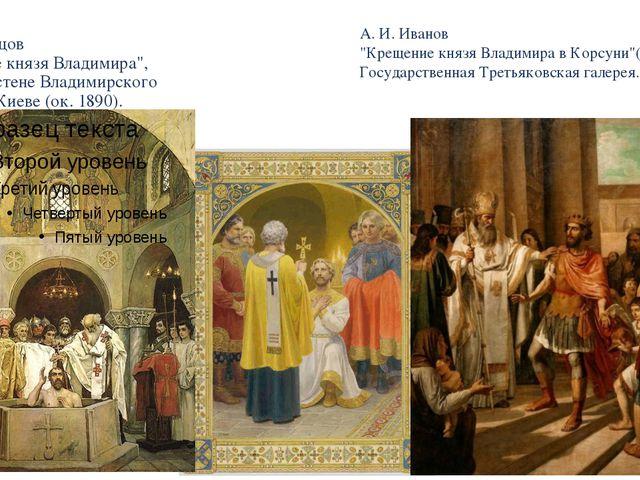"""В. М.Васнецов """"Крещение князя Владимира"""", фреска на стене Владимирского собор..."""