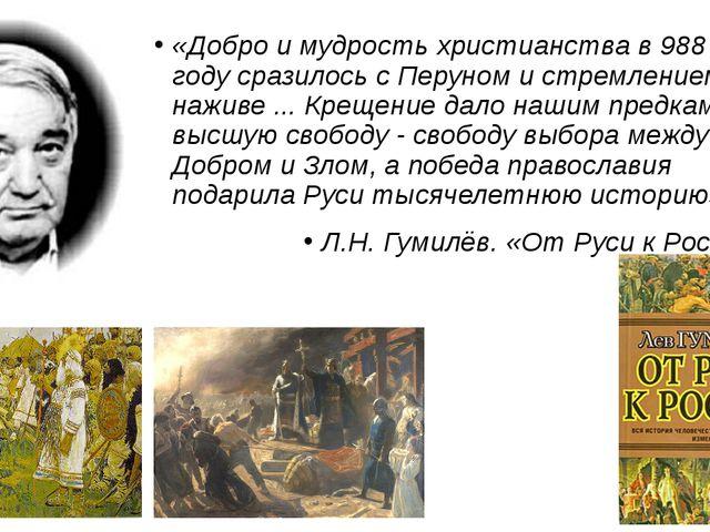 «Добро и мудрость христианства в 988 году сразилось с Перуном и стремлением к...