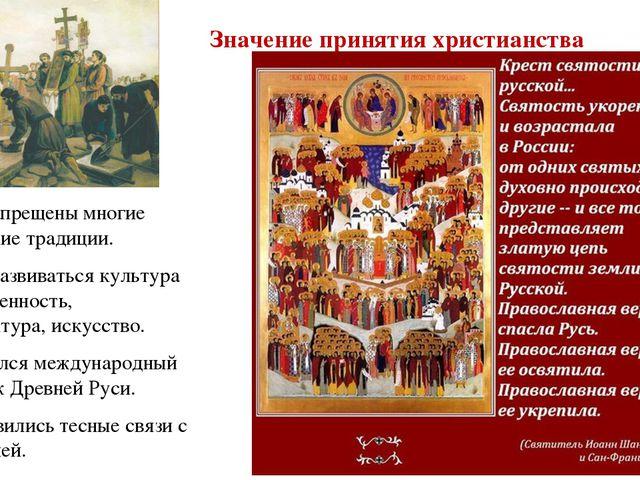 Значение принятия христианства Были запрещены многие языческие традиции. Стал...