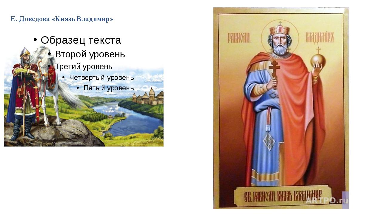 Е. Доведова «Князь Владимир»