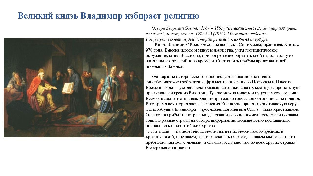 """Великий князь Владимир избирает религию Игорь Егорович Эггинк (1787 – 1867) """"..."""