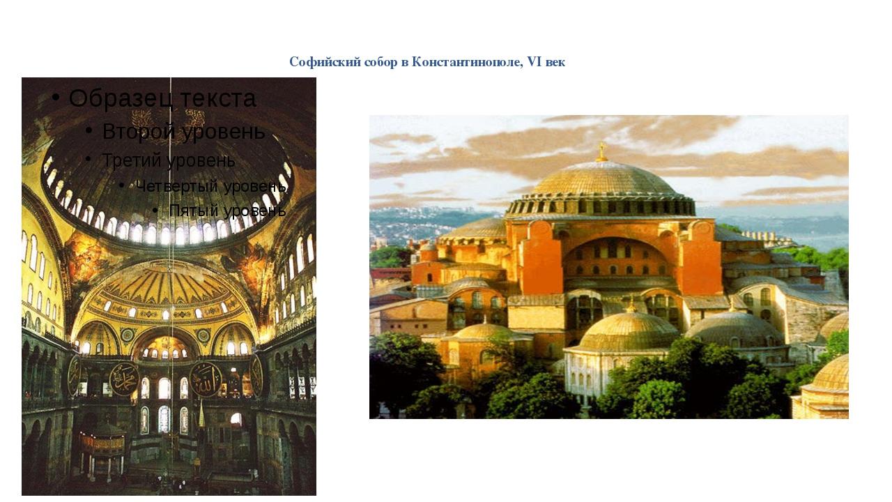 Софийский собор в Константинополе, VI век