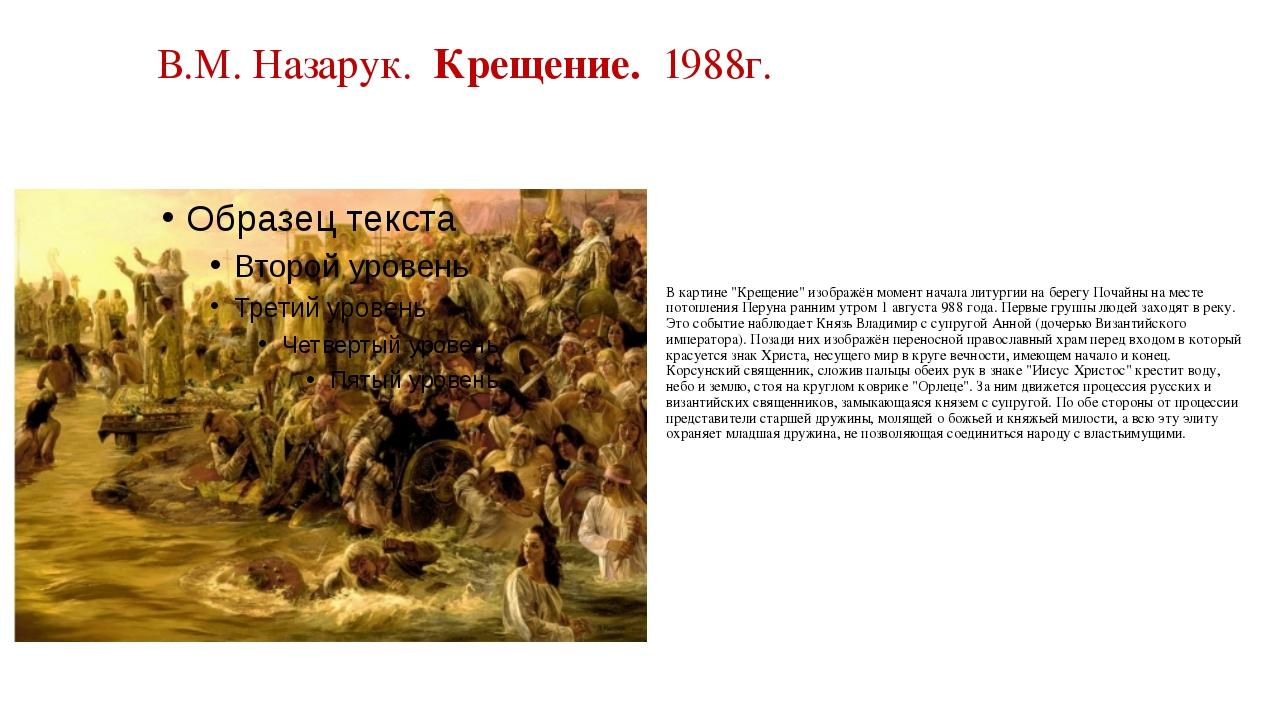 """В картине """"Крещение"""" изображён момент начала литургии на берегу Почайны на м..."""