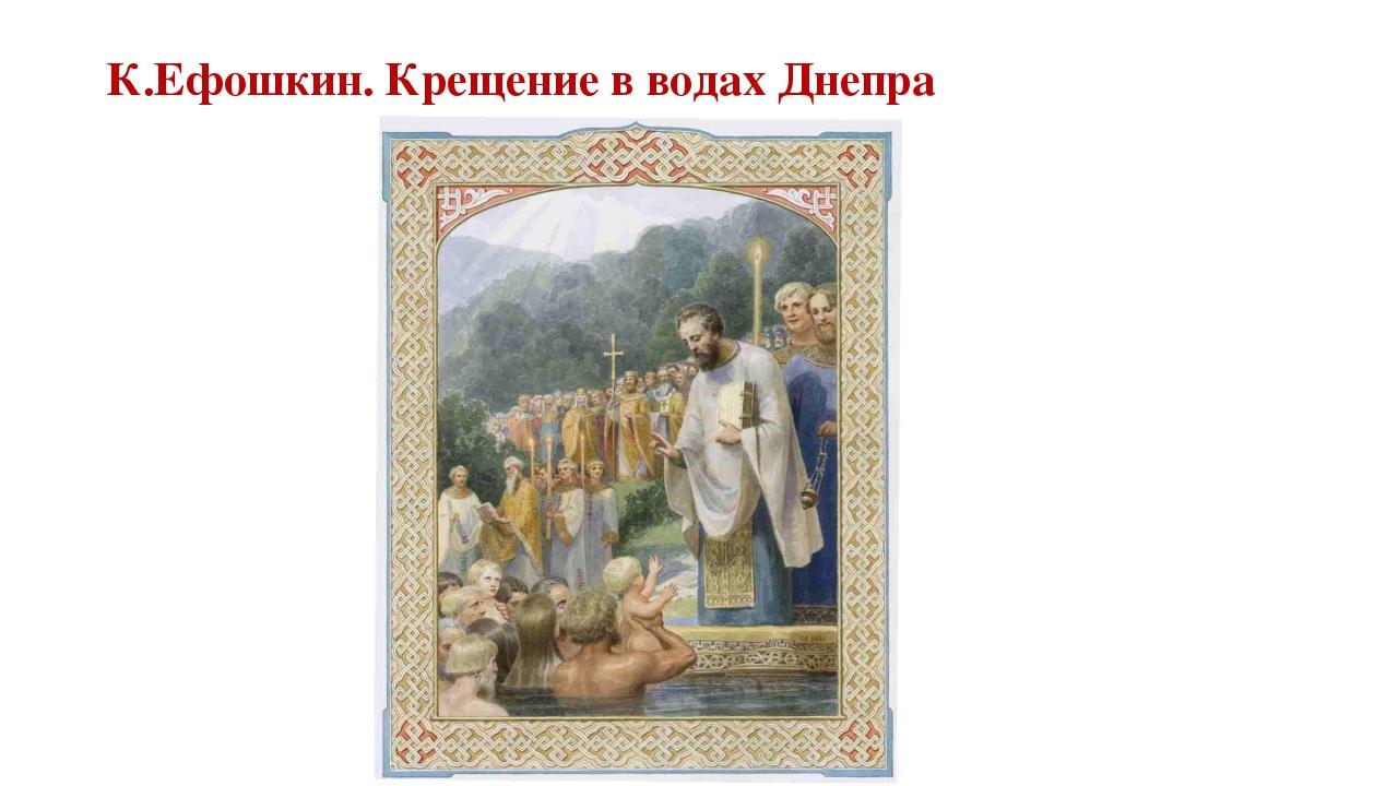 К.Ефошкин. Крещение в водах Днепра