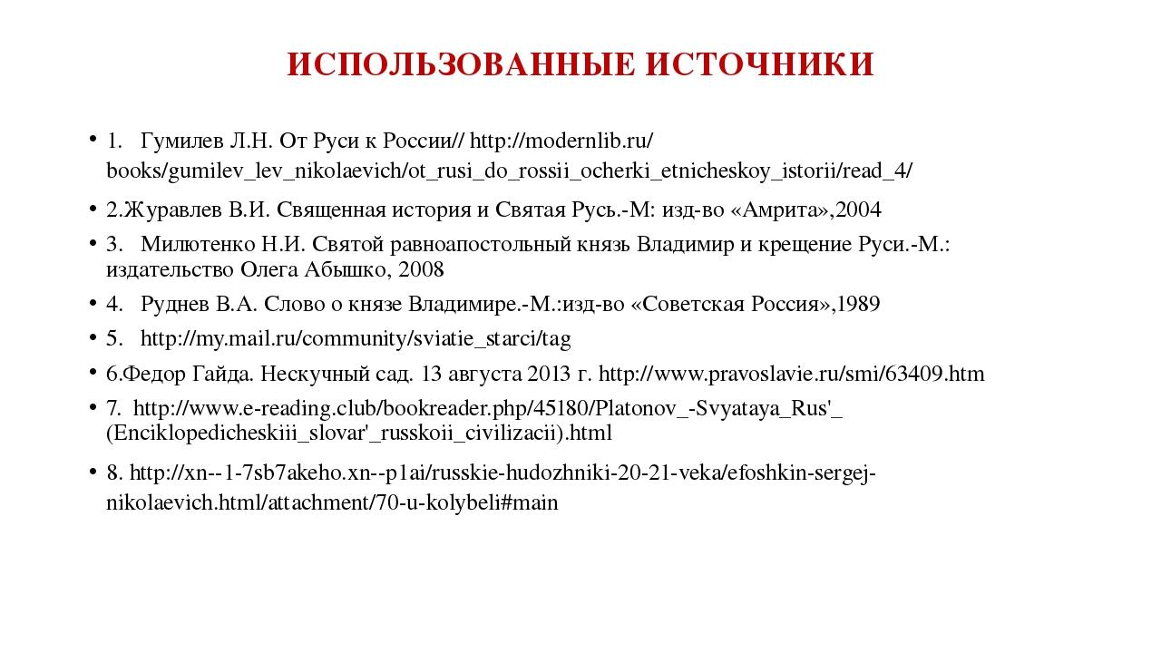 ИСПОЛЬЗОВАННЫЕ ИСТОЧНИКИ 1.Гумилев Л.Н. От Руси к России// http://modernlib....