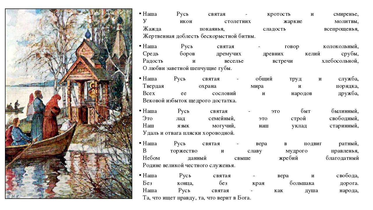 Наша Русь святая - кротость и смиренье, У икон столетних жаркие молитвы, Жажд...