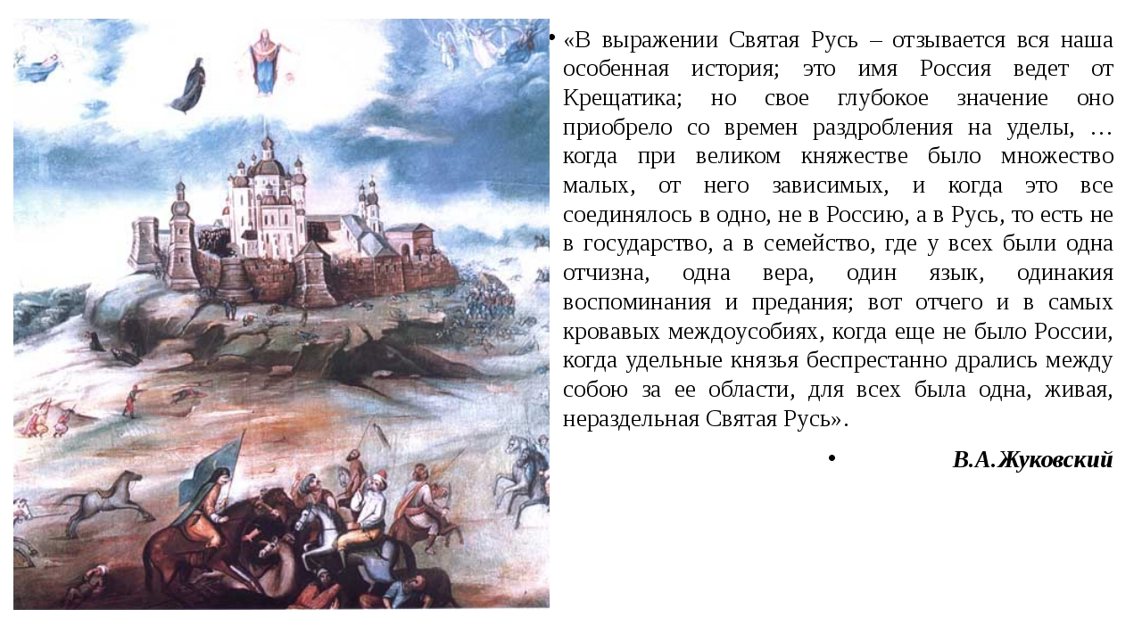 «В выражении Святая Русь – отзывается вся наша особенная история; это имя Рос...