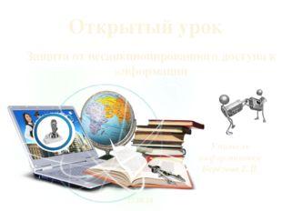 Защита от несанкционированного доступа к информации Открытый урок Учитель инф