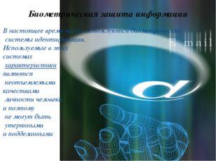 Биометрическая защита информации В настоящее время часто используются биометр