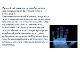 Данный вид защиты на сегодня самая распространенная биометрическая технология