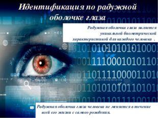 Радужная оболочка глаза является уникальной биометрической характеристикой дл