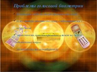 Проблемы голосовой биометрии Некоторые люди не могут произносить звуки; голос
