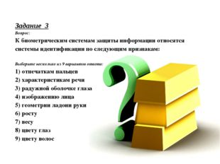Задание 3 Вопрос: К биометрическим системам защиты информации относятся систе