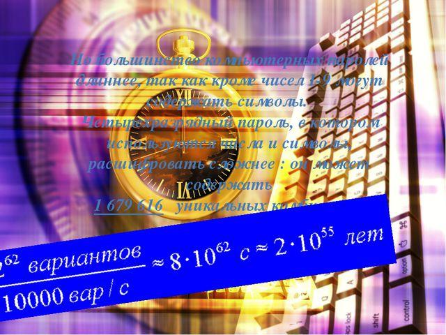 Но большинство компьютерных паролей длиннее, так как кроме чисел 1-9 могут со...