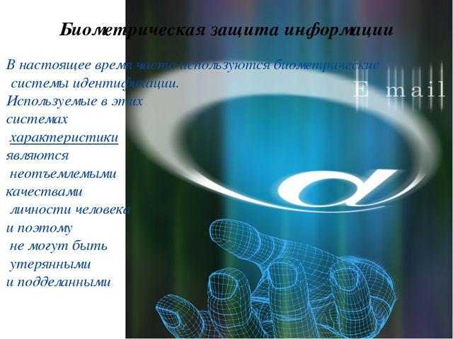 Биометрическая защита информации В настоящее время часто используются биометр...