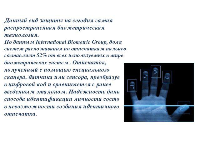 Данный вид защиты на сегодня самая распространенная биометрическая технология...