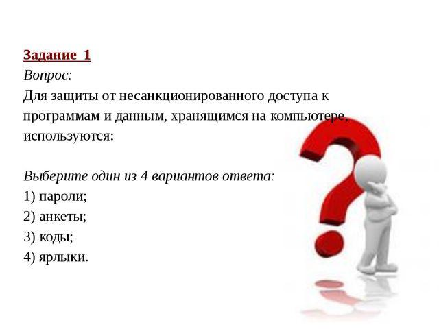 Задание 1 Вопрос: Для защиты от несанкционированного доступа к программам и д...