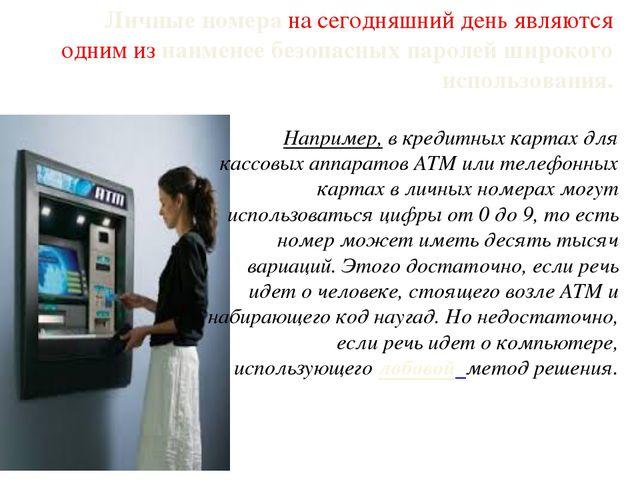 Например, в кредитных картах для кассовых аппаратов АТМ или телефонных картах...