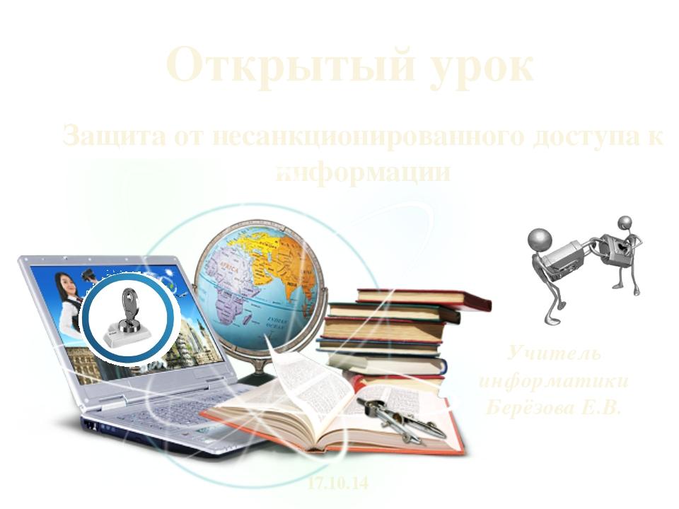 Защита от несанкционированного доступа к информации Открытый урок Учитель инф...
