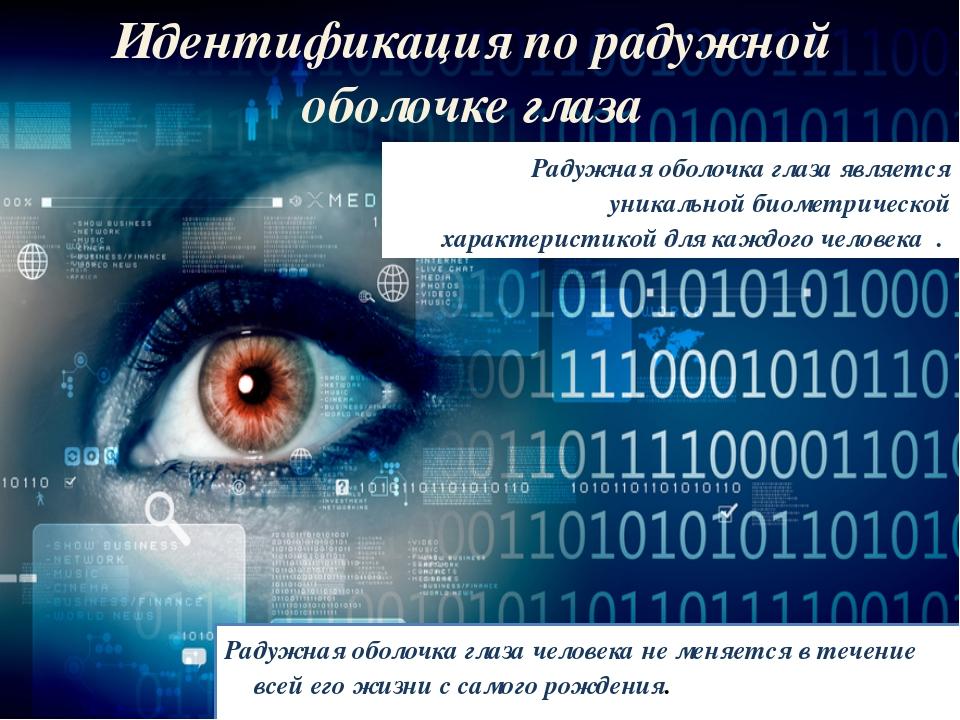 Радужная оболочка глаза является уникальной биометрической характеристикой дл...
