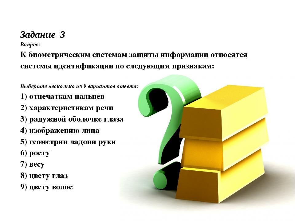 Задание 3 Вопрос: К биометрическим системам защиты информации относятся систе...