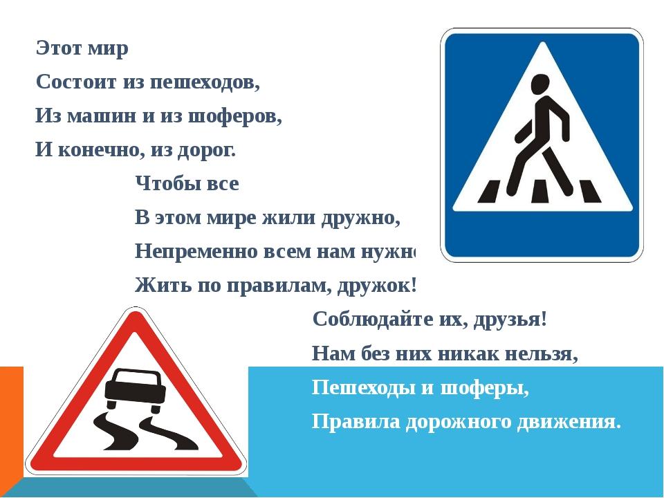 Этот мир Состоит из пешеходов, Из машин и из шоферов, И конечно, из дорог. Ч...