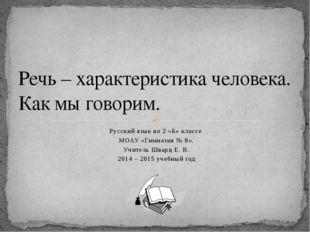 Русский язык во 2 «Б» классе МОАУ «Гимназия № 8». Учитель Шварц Е. В. 2014 –