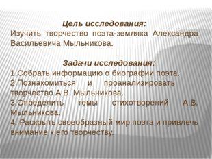 Цель исследования: Изучить творчество поэта-земляка Александра Васильевича Мы