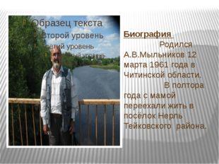 Биография Родился А.В.Мыльников 12 марта 1961 года в Читинской области. В пол