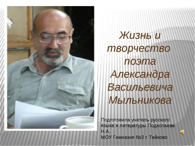 Жизнь и творчество поэта Александра Васильевича Мыльникова Подготовила учител...