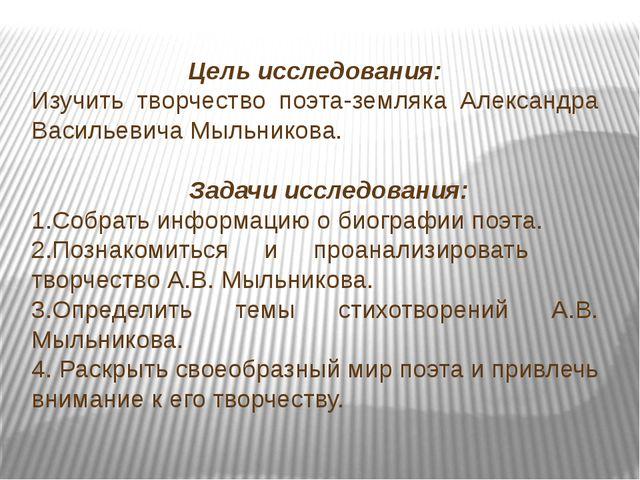 Цель исследования: Изучить творчество поэта-земляка Александра Васильевича Мы...