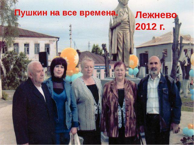 Пушкин на все времена. Лежнево 2012 г.