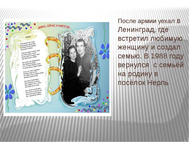 После армии уехал в Ленинград, где встретил любимую женщину и создал семью. В...