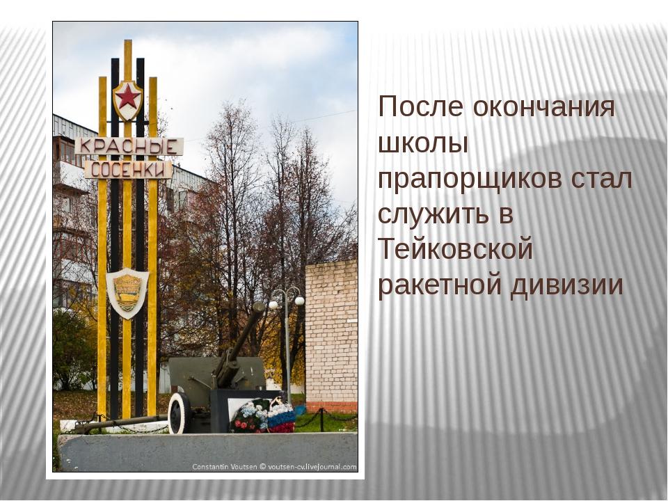 После окончания школы прапорщиков стал служить в Тейковской ракетной дивизии