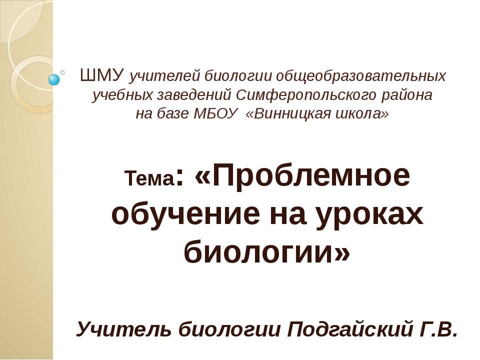 ШМУ учителей биологии общеобразовательных учебных заведений Симферопольского...