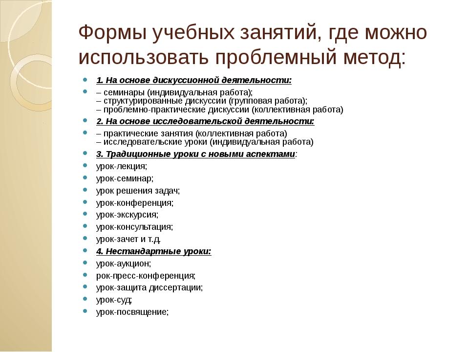 Формы учебных занятий, где можно использовать проблемный метод: 1. На основе...