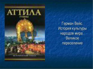 Герман Вейс. История культуры народов мира . Великое переселение