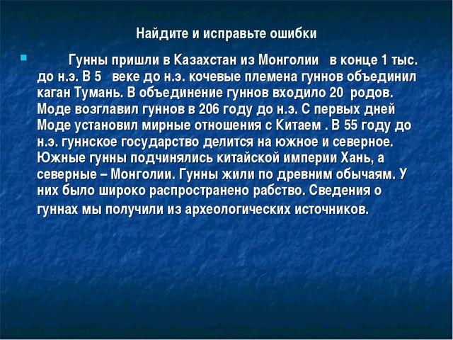 Найдите и исправьте ошибки  Гунны пришли в Казахстан из Монголии в конце 1 т...