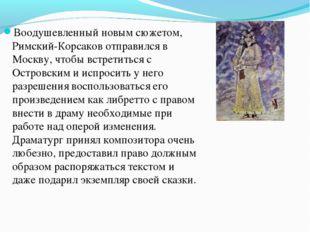 Воодушевленный новым сюжетом, Римский-Корсаков отправился в Москву, чтобы вст