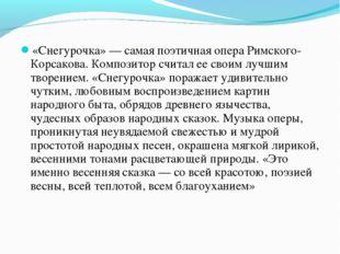 «Снегурочка» — самая поэтичная опера Римского-Корсакова. Композитор считал ее