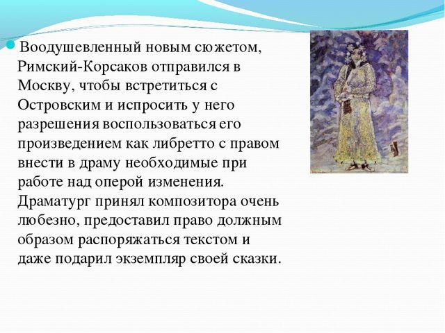 Воодушевленный новым сюжетом, Римский-Корсаков отправился в Москву, чтобы вст...