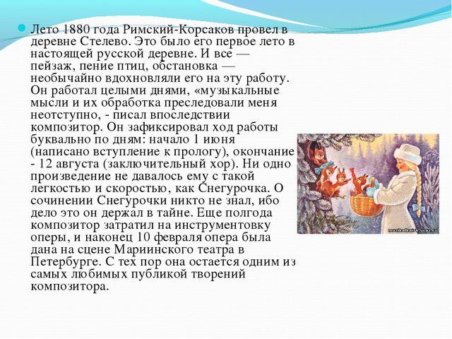 Лето 1880 года Римский-Корсаков провел в деревне Стелево. Это было его первое...