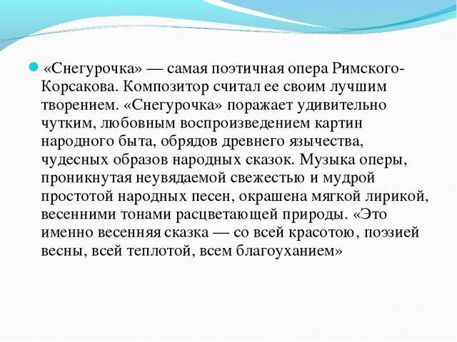 «Снегурочка» — самая поэтичная опера Римского-Корсакова. Композитор считал ее...