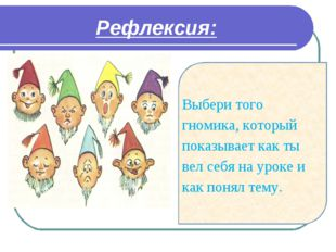 Рефлексия: Выбери того гномика, который показывает как ты вел себя на уроке и