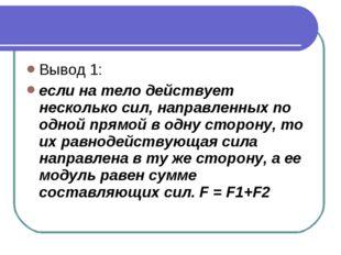 Вывод 1: если на тело действует несколько сил, направленных по одной прямой в