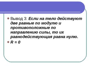 Вывод 3: Если на тело действуют две равные по модулю и противоположные по нап