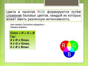 Цвета в палитре RGB формируются путём сложения базовых цветов, каждый из кото