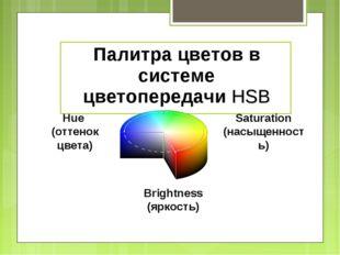 Палитра цветов в системе цветопередачи HSB Hue (оттенок цвета) Saturation (на